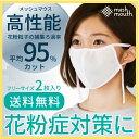 花粉 マスク 2枚1セット 洗って繰り返し使える高機能 マス...