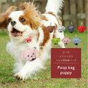 poop bag puppy カラビナ付き うんち袋収納バッグ 全7色 ( ペット 散歩 犬 ディスペンサー アクセサリー うんち袋 )