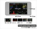 ■タッチパネル式IPS液晶データカウンター│パチスロ(スロット)用新品ミニデータカウンター