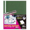 コクヨ レポートメーカー 製本ファイル A4タテ 50枚収容 緑 セホ−50G 1パック(5冊)