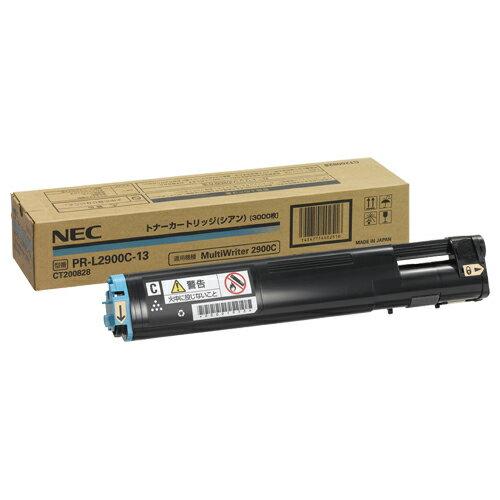 NEC トナーカートリッジ 3K シアン PR-L2900C-13 1個 【送料無料】 メーカー純正カラーレーザープリンタ用トナーカートリッジ