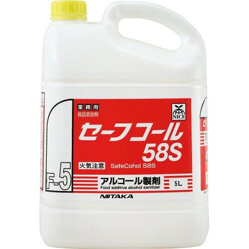 ニイタカ セーフコール58S 業務用 5L SW−988−027−0 1本 【送料無料】