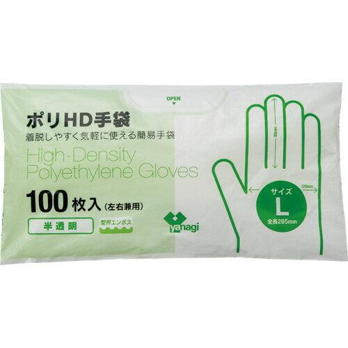 やなぎプロダクツ ポリHD手袋 半透明 L 1パック(100枚)