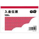 TANOSEE 入金伝票 B7ヨコ型 100枚 1冊