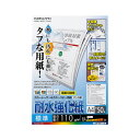 PCsandperipherals - コクヨ カラーレーザー&カラーコピー用紙(耐水強化紙) A4 標準 LBP−WP110 1冊(50枚)