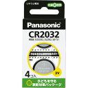 パナソニック コイン形リチウム電池 3V CR-2032/4H 1パック(4個)