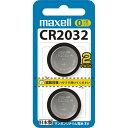 マクセル コイン型リチウム電池 3V CR2032 2BS 1パック(2個)