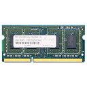 アドテック DDR3L 1600MHz PC3L−12800 204Pin SO−DIMM 低電圧 8GB ADS12800N−L8G 1枚 【送料無料】