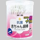 山洋 抗菌赤ちゃん綿棒 1パック(250本)