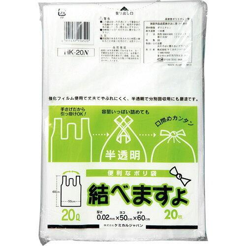 ケミカルジャパン 便利なポリ袋 結べますよ 半透明 20L HK−20N 1パック(20枚)
