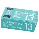 TANOSEE ダブルクリップ 極豆 口幅13mm ブラック 1セット(100個:10個×10箱)