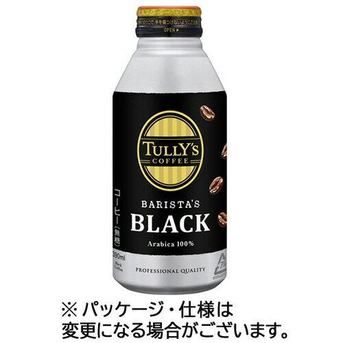 タリーズコーヒー バリスタズブラック 390ml ボトル缶 1ケース(24本) 【送料無料】