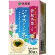 伊藤園 プレミアムティーバッグ ジャスミン茶 2g 1セット(60バッグ:20バッグ×3箱)