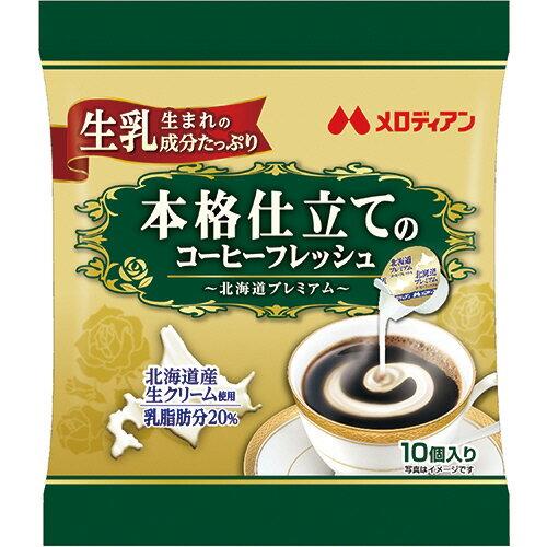 メロディアン 本格仕立てのコーヒーフレッシュ 北...の商品画像