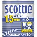 日本製紙クレシア スコッティ 1.5倍巻きコンパクト シングル 90m 1セット(64ロール:8ロール×8パック) 【送料無料】