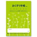 お薬手帳 薄型 芽吹き グリーン 1パック(100冊)