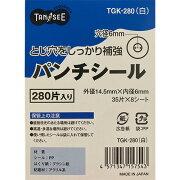 TANOSEE パンチシール 外径14.5mm 白 1パック(280片:35片×8シート)
