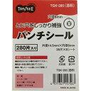 TANOSEE パンチシール 外径14.5mm 透明 1パック(280片:35片×8シート)
