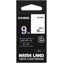 カシオ NAME LAND スタンダードテープ 9mm×8m 白/黒文字 XR−9WE 1セット(5個) 【送料無料】