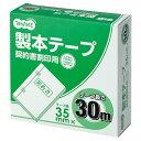 TANOSEE 製本テープ 契約書割印用 35mm×30m ホワイト 1セット(10巻) 【送料無料】