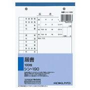 コクヨ 社内用紙 届書 B6 2穴 100枚 シン−190 1セット(10冊)
