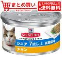 日本ヒルズサイエンス ダイエット シニア 7歳以上高齢猫用 チキン 82g 猫 フード ウェット 缶
