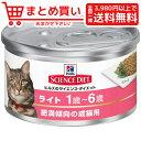 日本ヒルズサイエンス ダイエット ライト 肥満傾向の成猫用 82g 猫 フード ウェット 缶