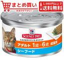 日本ヒルズサイエンス ダイエット アダルト 成猫用 シーフード 82g 猫 フード ウェット 缶