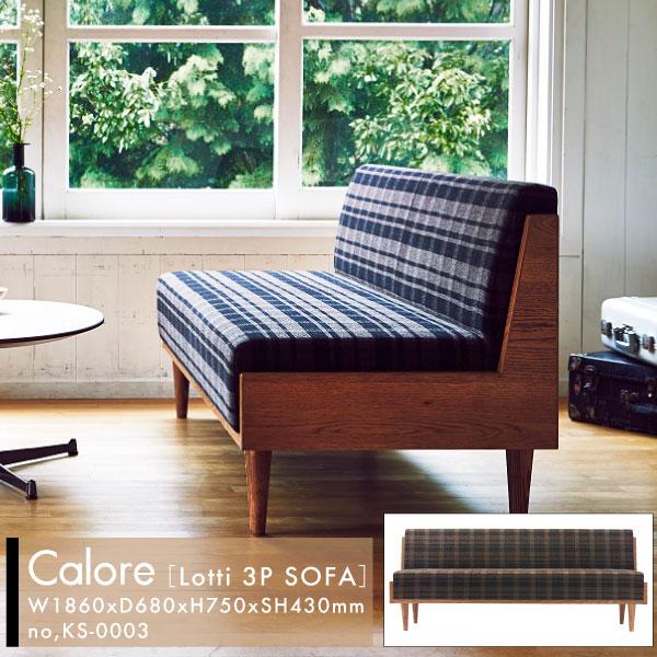 Calore Lotti 3P Sofa 全17色 カロレ ロッティ 3人掛け ソファ オーダーメイド 北欧 デザイン ダイニング リビング 新居祝い イス オーダー家具[KS-0003]pachakagu