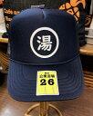 ショッピングお風呂 公衆浴場 メッシュキャップ 帽子 缶バッジ付き KY-CAP4