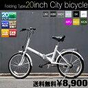 折りたたみ自転車 20インチ 送料無料
