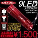 【緊急販売】9灯LED懐中電灯 ハンディライト 2本セット【乾電池付き】軽量アルミ製 長寿命 非常用