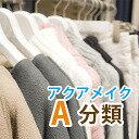 【一般衣類クリーニング】 A分類・アクアメイクコース 【最大8ヶ月無料保管】