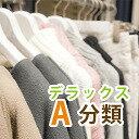 【一般衣類クリーニング】 A分類・デラックスコース 【最大8ヶ月無料保管】
