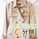 【一般衣類クリーニング】 C分類・デラックスコース 【最大8ヶ月無料保管】
