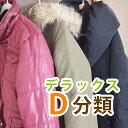 【一般衣類クリーニング】 D分類・デラックスコース 【最大8ヶ月無料保管】