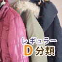 【一般衣類クリーニング】 D分類・レギュラーコース 【最大8ヶ月無料保管】