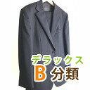 【一般衣類クリーニング】 B分類・デラックスコース 【最大8ヶ月無料保管】