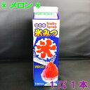 【かき氷シロップ】ハニー氷みつ 1.0リットル 『メロン』 1本