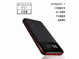 <strong>モバイルバッテリー</strong> 送料無料 <strong>大容量</strong> 急速充電 24000mah 艶が美しいチェック 3USB出力ポート 充電器 薄型 軽量 PSE認証済 iPhone&iPad&Android各種対応 残量表示