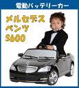 メーカー名A-KIDS 株式会社ミズタニ対象年齢3歳から7歳(25kgまで)商品名電動バッテリーカー メルセデス・ベンツS600 カラーブラックサイズ長さ 1230 x 幅 650 x 高さ 440 mm製品重量14.3kg主材質ポリプロピレン、スチール生産国中国備 考誰もが知ってる世界の高級車メルセデス・ベンツがお子様向けの充電式電気自動車になりました。お子様も大満足!全長1230mmのビックサイズ!クラクション音の鳴るICのハンドルやシートベルト付電源のON・OFFや前進後進の切り替えはスイッチで簡単に操作できます。アクセルペダルでドライブに出発!足を離せば止まります。前進時にはヘッドライト・後進時にはテールランプが点灯します。※夜間の走行の為ではありません。レビューを書く場合:送料区分「送料無料L」レビューを書かない場合:送料区分「200サイズ」※ ご注意 ※ご注文画面では、送料区分「送料無料L」で表示されます。当店にて、ご注文確認後に金額を訂正してご連絡致します。※ ご注文の時点で楽天会員でないお客様の場合 レビューを書いていただくことが出来ませんので送料のご負担をお願いしております。 楽天会員ご登録後ご注文をお願いします。※恐れ入りますが送料が無料になる場合でも一部離島などでは中継料のご負担をお願いいたします。※恐れ入りますが送料が無料になる場合でも一部離島などでは中継料のご負担をお願いいたします。 一部地域・離島 中継料レビューを書く場合:送料区分「送料無料L」レビューを書かない場合:送料区分「200サイズ」※ ご注意 ※ご注文画面では、送料区分「送料無料L」で表示されます。当店にて、ご注文確認後に金額を訂正してご連絡致します。※ ご注文の時点で楽天会員でないお客様の場合 レビューを書いていただくことが出来ませんので送料のご負担をお願いしております。 楽天会員ご登録後ご注文をお願いします。※恐れ入りますが送料が無料になる場合でも一部離島などでは中継料のご負担をお願いいたします。※恐れ入りますが送料が無料になる場合でも一部離島などでは中継料のご負担をお願いいたします。 一部地域・離島 中継料