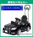 【送料無料 関東から関西まで】ミズタニ 押手付ペダルカー ニューレクサスLS600hL【02P03Dec16】