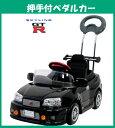 【送料無料 関東から関西まで】ミズタニ 押手付ペダルカー スカイラインGT-R R34