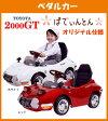 ミズタニ ペダルカー TOYOTA2000GT