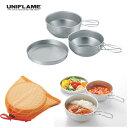 UNIFLAME ユニフレーム アルミ食器 ケースセット 3L 〔コッヘル カトラリー テーブルウェア〕 (onecolor):661532 [30_off] [SP_OD]