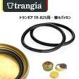 Trangia トランギア TR-B25用Oリング 【2ヶセット】 〔ストーブ バーナー パーツ〕 (nocolor):TR-EG25