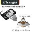Trangia トランギア TR-B25用トライアングルグリッド型 〔ストーブ バーナー パーツ〕 (nocolor):TR-P302