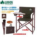 LOGOS ロゴス [高性能標準仕様 プレミアムシリーズ] プレミアム コマンドシートテーブルチェア イス (onecoler):73171001