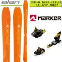 [送料無料] エラン ELAN 17-18 スキー ski 2018 IBEX 94 Carbon + MARKER キングピン 13 [金具付き2点セット] バックカントリー [2018p..