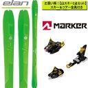 [送料無料] エラン ELAN 17-18 スキー ski 2018 IBEX 84 Carbon + MARKER キングピン 13 [金...